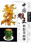 9787502582715: Chinese carved fruit and vegetable carving teach you the king (paperback)
