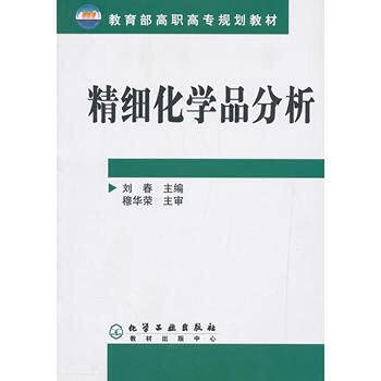 9787502586379: fine chemicals analysis(Chinese Edition)