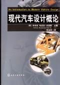 9787502592233: Introduction to Modern Vehicle Design(Chinese Edition)