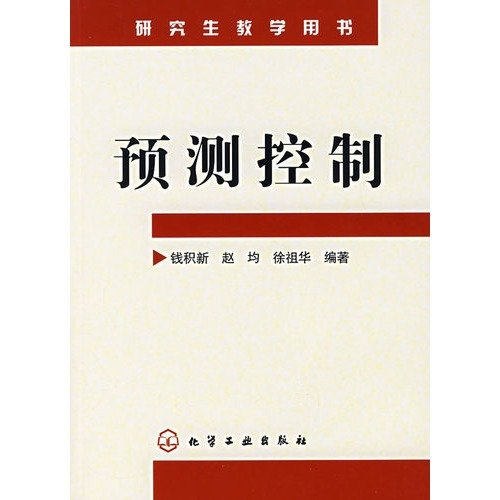9787502595944: predictive control - post-graduate teaching books(Chinese Edition)