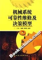 9787502595999: Reliability Centered Maintenance and Decision Model of the Mechanical System (Chinese Edition)