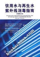 UV disinfection of drinking water and recycled: MEI GUO GUO