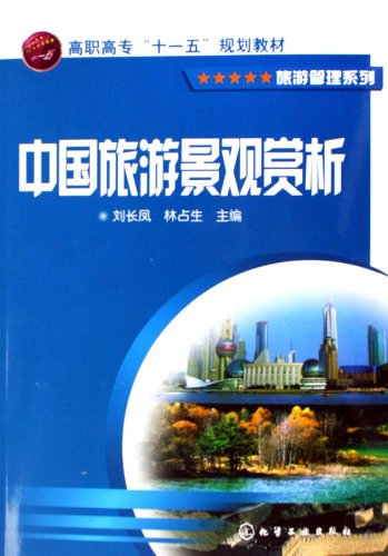New Genuine Chinese tourism landscape Appreciation College: LIU CHANG FENG