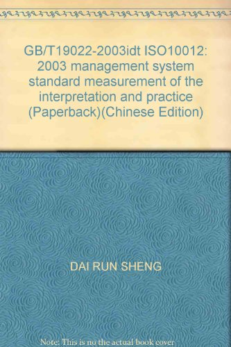 GB/T19022-2003idt ISO10012: 2003 management system standard measurement: DAI RUN SHENG