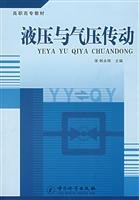 9787502622961: Hydraulic and Pneumatic Transmission (vocational textbook)(Chinese Edition)