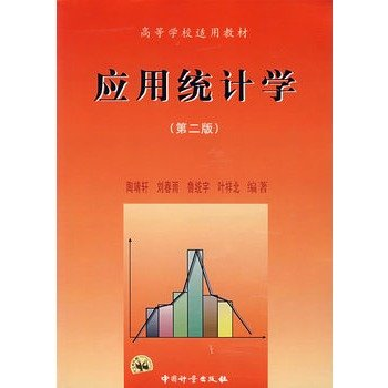 Genuine Books 9787502626587 Applied Statistics ( 2nd Edition )(Chinese Edition): TAO JING XUAN