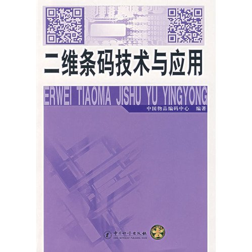 two-dimensional bar code technology and applications(Chinese Edition)