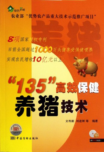 9787502633691: 135 Techniques of Efficient and Health-care Pig Raising-with DVD (Chinese Edition)