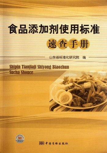 Use of food additives standard Quick Reference - containing disk(Chinese Edition): BEN SHE.YI MING