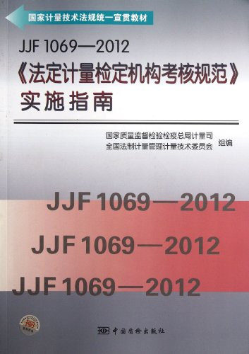 JJF1069-2012-legal metrology institutes assessment specification Implementation Guide(Chinese ...