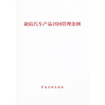 9787502637071: Defective auto product recall management regulations(Chinese Edition)
