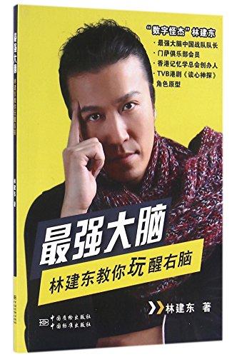 9787502642617: Super Brain (Lin Jiandong Teaches You How to Train the Right Brain) (Chinese Edition)