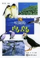 Noisy Bird Island(Chinese Edition): LU TAI CHUN
