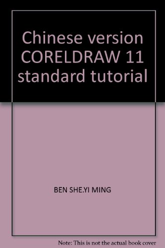 Chinese version CORELDRAW 11 standard tutorial(Chinese Edition): BEN SHE.YI MING