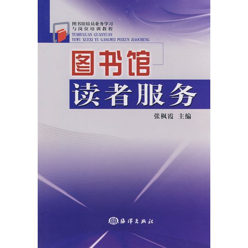 Library Service [ R ] genuine(Chinese Edition): BEN SHE