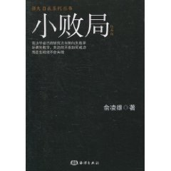 9787502777944: small defeat(Chinese Edition)