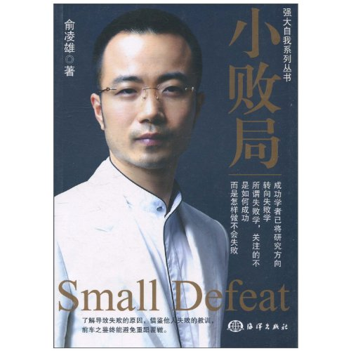 9787502778262: Little Failures (Chinese Edition)