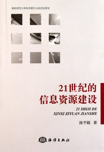 21st Century Information Resources(Chinese Edition): CHEN PING DIAN