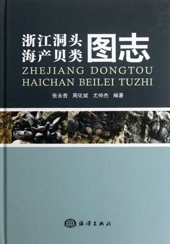 9787502782740: Seafood Shellfish Photo Collection of Dongtou of Zhejiang (Chinese Edition)