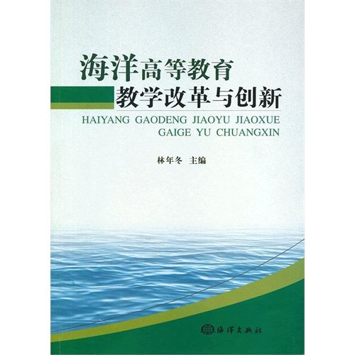 The ocean Higher Education Teaching Reform and Innovation(Chinese Edition): LIN NIAN DONG