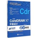 9787502790776: Chinese version of CorelDRAW X7 graphic design interactive tutorial (with CD-ROM)(Chinese Edition)