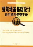 Building Foundation Design Useful Information Quick Reference(Chinese Edition): JIAN ZHU DI JI JI ...