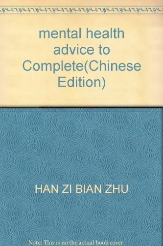 mental health advice to Complete(Chinese Edition): HAN ZI BIAN ZHU