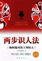 two-step consensus Act: 29 minute quick to understand a person(Chinese Edition): GUAN XUE FENG ...