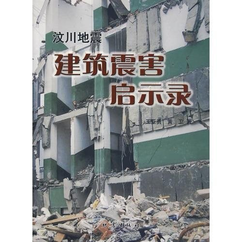 Genuine book building damages in the Wenchuan earthquake l Revelation(Chinese Edition): WANG YA ...