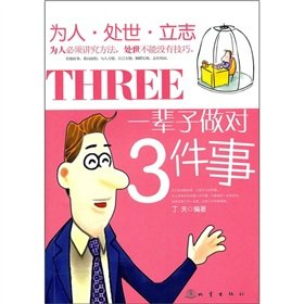 3 things to do for a lifetime ( and acted determined ) : Dingfu 118(Chinese Edition): DING FU