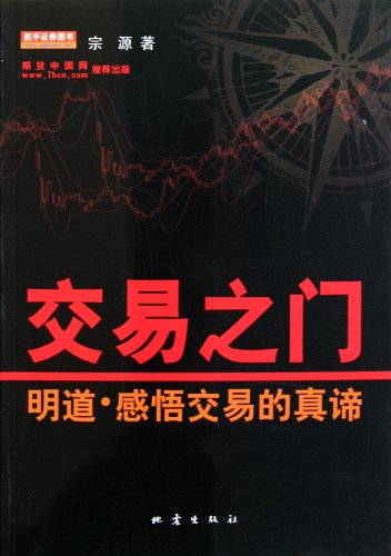 9787502839420: The Essence of Transaction (Chinese Edition)