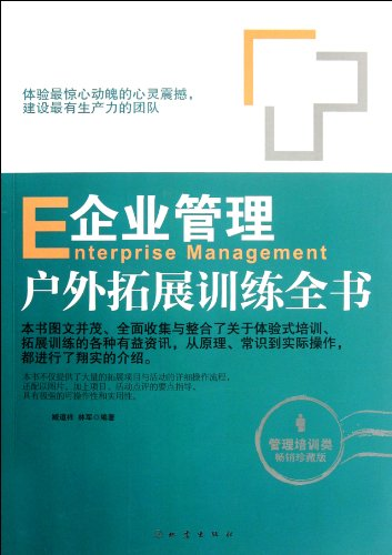 9787502839635: Enterprise Management of outdoor expand Training Guidebook - ( With Disc ) (Chinese Edition)