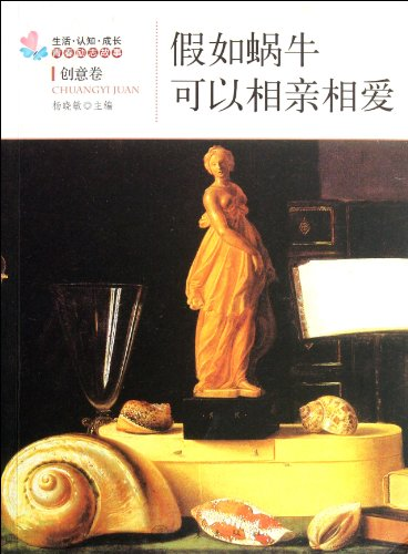 9787502840235: Creation Volume: If Snail Has Love (Chinese Edition)