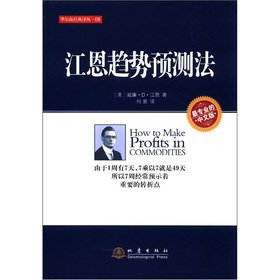Gann Trend forecasting method - Wall Street Classic Renditions 08(Chinese Edition): MEI )JIANG EN (...