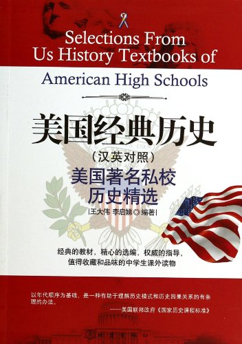 Selections From Us History Textbooks of American: WANG DA WEI