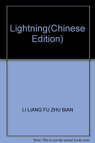 Lightning(Chinese Edition): LI LIANG FU ZHU BIAN