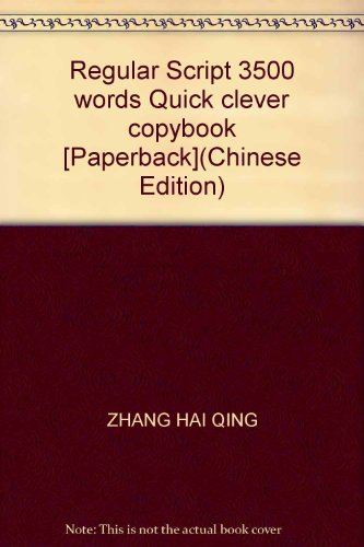 9787502944988: Regular Script 3500 words Quick clever copybook [Paperback](Chinese Edition)