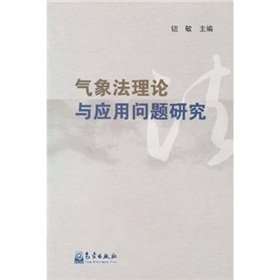 R ] Meteorology Law Theory and Application Research [Genuine(Chinese Edition): BEN SHE