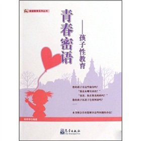 9787502948986: Secret language of youth - children sex education family education series(Chinese Edition)