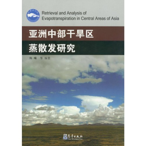 9787502954239: Retrieval and Analysis of Evapotranspiration in Central Areas of Asia (Chinese Edition)