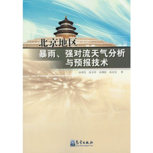9787502955168: Rainstorm and Strong Convective Weather Analysis and Forecasting in Beijing (Chinese Edition)