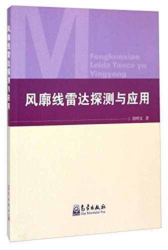 9787502960896: Wind profiler radar and Applications(Chinese Edition)