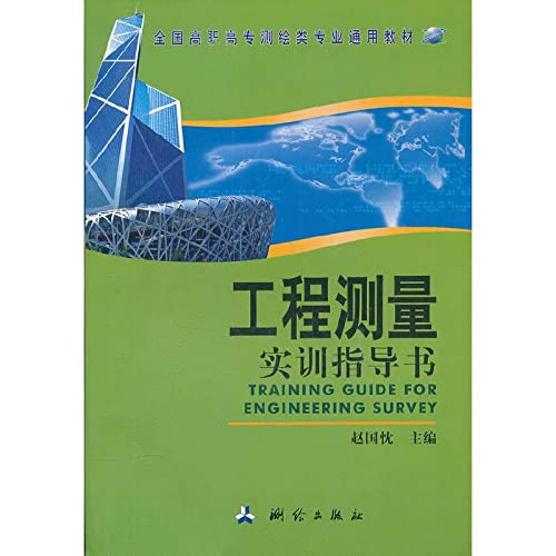 9787503020537: The National Vocational mapping class professional generic textbooks: engineering measurement training guide book(Chinese Edition)