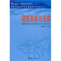 9787503021787: Photogrammetry and Remote Sensing (Chinese Edition)