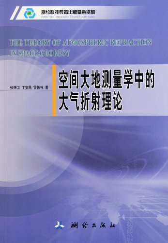 Genuine Books 9787503022494 space geodesy refraction theory(Chinese Edition): ZHANG HAN WEI