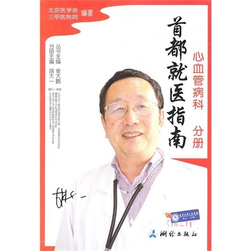 Cardiovascular Diseases Volume - the capital of a doctor guide(Chinese Edition): BEI JING YI XUE ...