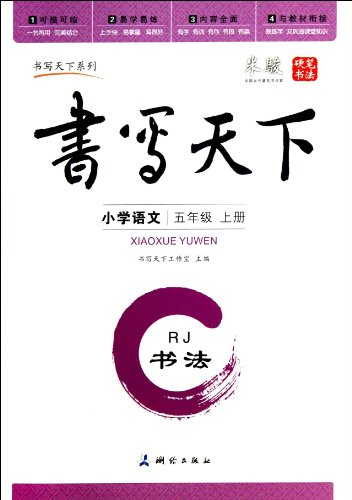9787503029370: Primary Chinese(5-Peoples Education Press Edition) (Chinese Edition)