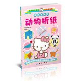 9787503033933: With hello Kitty origami animals(Chinese Edition)