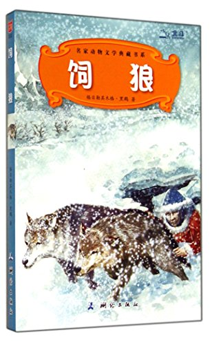 Collection of famous literary animal feeding wolves book series(Chinese Edition): GE RI LE QI MU GE...