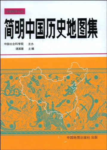 9787503110153: Concise Historical Atlas of China (Hardcover)(Chinese Edition)